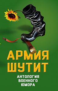 Валерий Шамбаров -Армия шутит. Антология военного юмора
