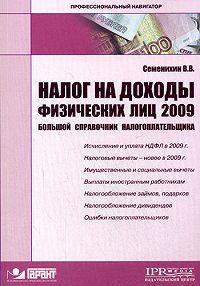 Виталий Викторович Семенихин - Налог на доходы физических лиц