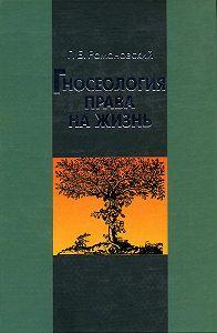 Георгий Романовский -Гносеология права на жизнь