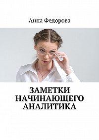 Анна Федорова -Заметки начинающего аналитика