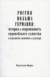 Коллектив Авторов, Борис Носов - Россия, Польша, Германия: история и современность европейского единства в идеологии, политике и культуре