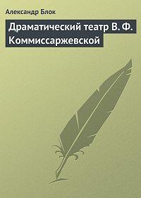 Александр Блок -Драматический театр В.Ф.Коммиссаржевской