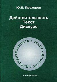 Юрий Евгеньевич Прохоров -Действительность. Текст. Дискурс