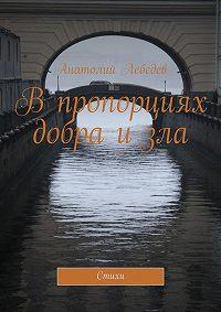 Анатолий Лебедев - В пропорциях добра и зла. Стихи