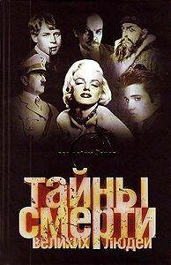 Вадим Ильин -Тайны смерти великих людей