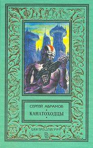 Сергей Абрамов -В лесу прифронтовом