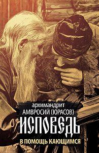архимандрит Амвросий (Юрасов) -Исповедь. В помощь кающимся