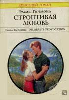 Эмма Ричмонд -Строптивая любовь