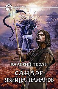 Валерий Теоли - Сандэр. Убийца шаманов