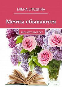 Елена Сподина -Мечты сбываются. личностныйрост