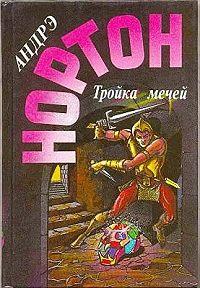 Андрэ Нортон -Тройка мечей