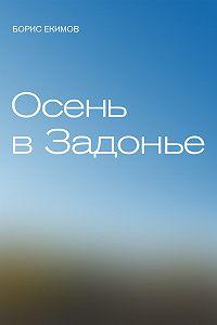Борис Петрович Екимов - Осень вЗадонье