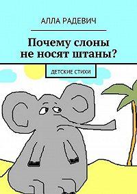 Алла Радевич -Почему слоны не носят штаны? Детские стихи