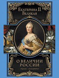 Екатерина Великая -О величии России. Из «Особых тетрадей» императрицы