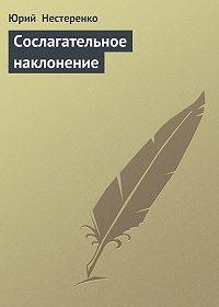 Юрий  Нестеренко -Сослагательное наклонение