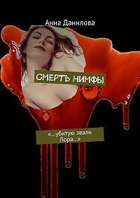 Анна Данилова -Смерть нимфы. «…Убитую звали Лора…»
