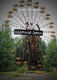 Сергей Гончаров -Ядерная зима