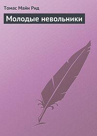 Томас Майн Рид -Молодые невольники