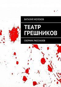 Виталий Молохов -Театр грешников