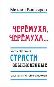Михаил Башкиров -Черемуха, черемуха…