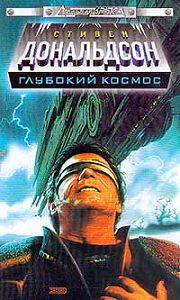 Стивен  Дональдсон -Запретное знание. Прыжок в мечту.