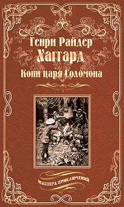 Генри Хаггард -Копи царя Соломона. Священный цветок