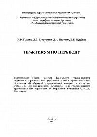 Коллектив Авторов -Практикум по переводу