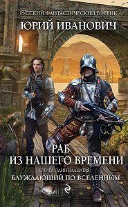 Юрий Иванович - Блуждающий по вселенным