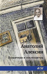 Анатолий Георгиевич Алексин -Позавчера и послезавтра