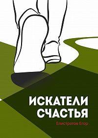Егор Елистратов -Искатели счастья