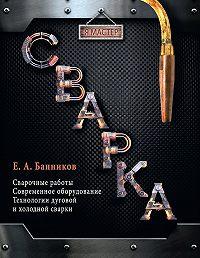 Евгений Анатольевич Банников - Сварка