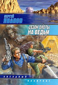 Сергей Иванов -Сезон охоты на ведьм