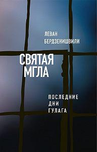 Леван Бердзенишвили -Святая мгла (Последние дни ГУЛАГа)