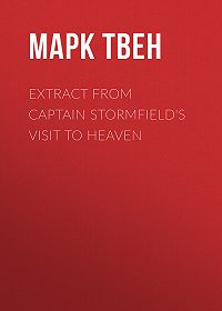Марк Твен -Extract from Captain Stormfield's Visit to Heaven