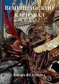 Елена Фёдорова -Венецианский карнавал. Поэтический сборник