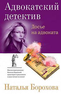 Наталья Борохова -Досье на адвоката