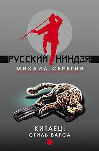 Михаил Серегин -Стиль барса