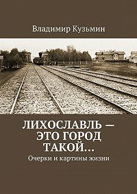 Владимир Кузьмин -Лихославль – это город такой…