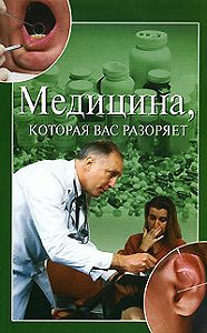 Ирина Зайцева -Медицина, которая вас разоряет