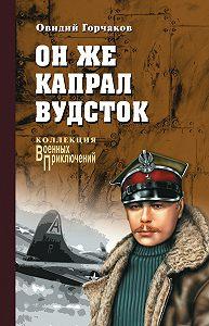 Овидий Александрович Горчаков -Он же капрал Вудсток