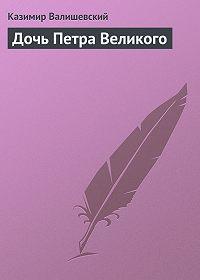 Казимир Валишевский -Дочь Петра Великого