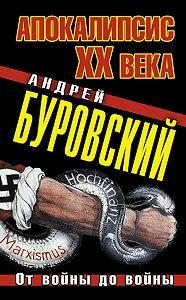 Андрей Буровский -Апокалипсис XX века. От войны до войны