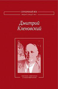 Дмитрий Кленовский - Полное собрание стихотворений