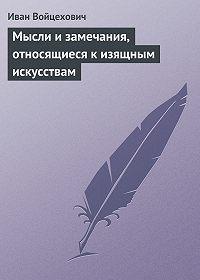 Иван Войцехович -Мысли и замечания, относящиеся к изящным искусствам