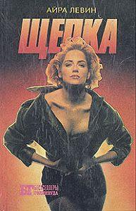 Айра Левин -Щепка