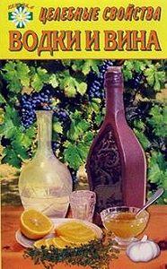 Е. Говорова -Целебные свойства водки и вина