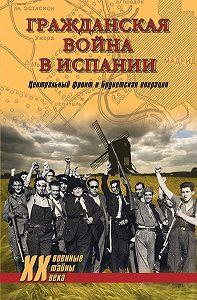 Владислав Гончаров -Гражданская война в Испании. Центральный фронт и Брунетская операция (сборник)