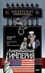 Анатолий Уткин - Американская империя