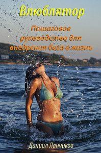 Даниил Ланчиков -Влюблятор. Пошаговое руководство для внедрения бега в жизнь