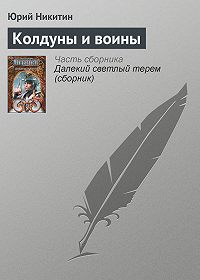 Юрий Никитин -Колдуны и воины